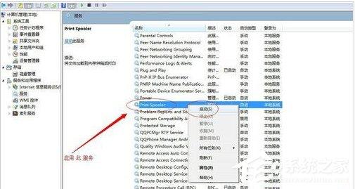 Win7系统打印机提示错误码0x000006ba的解决方案
