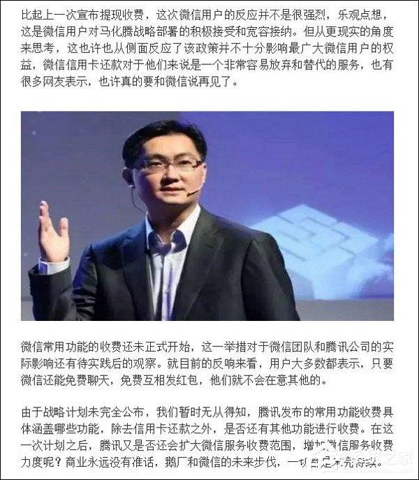严重失实!腾讯官方回应微信常用功能8月1号将全面收费
