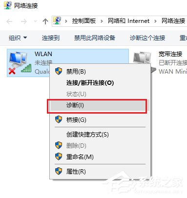 Win10无线适配器或访问点有问题的具体解决方法