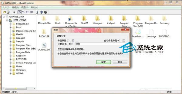 EasyBoot制作启动盘不支持大于4G的文件如何解决