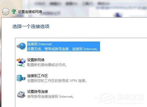 怎样在win7系统安装建立ADSL宽带连接