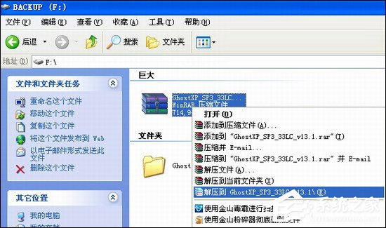 win7/XP双系统常规安装教程