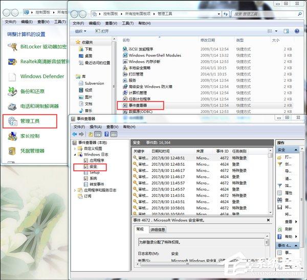 Windows登录类型解析