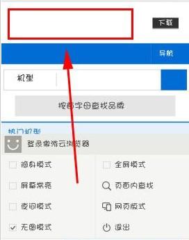 手机版傲游云浏览器怎样设置无图模式