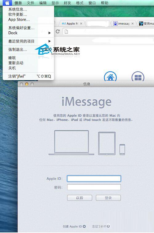 MAC通过imessage发送短信时不能接收mac验证码怎么办?