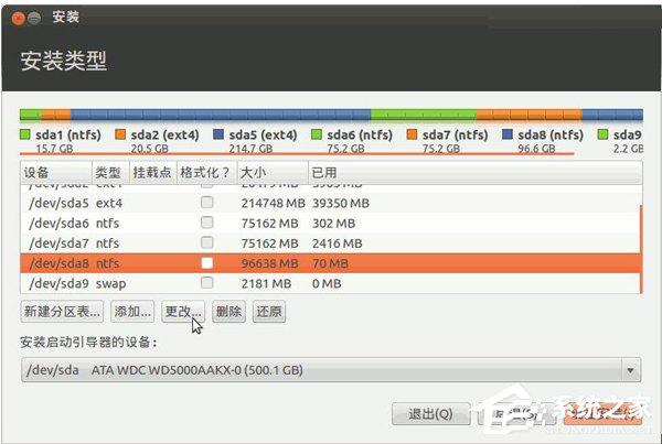 Ubuntu系统的安装教程 如何安装Ubuntu系统