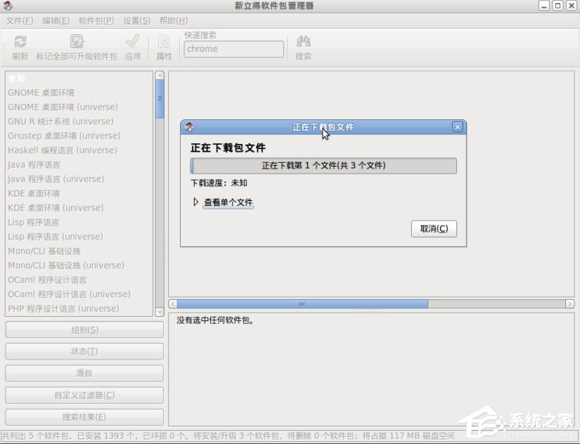 Ubuntu系统安装软件教程
