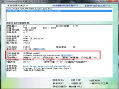 U盘无法打开和格式化的修复教程