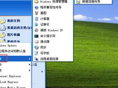 WinXP系统超级终端怎么用?
