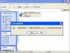 WindowsXP注册表解锁的方法
