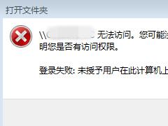 Win7系统同一局域网电脑无法访问的具体解决方法