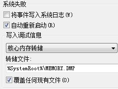 Win7系统怎么删除reportqueue文件夹并不再让它产生文件