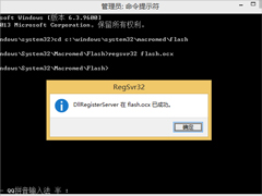 Win8.1注册flash.ocx控件的方法