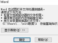 Win10系统PPT/powerpoint打不开提示错误码0xc0000022解决方法