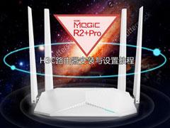 H3C无线路由器安装与设置教程