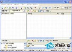 软碟通(UltraISO)刻录win7/XP系统光盘教程