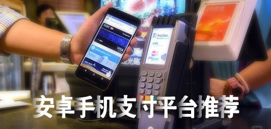 安卓手机支付平台推荐
