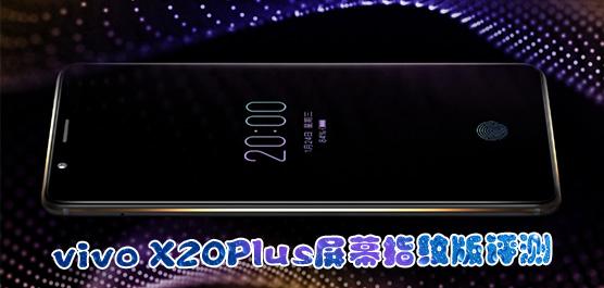 vivo X20Plus屏幕指纹版什么时候上市?