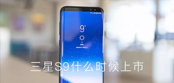 三星S9什么时候上市多少钱?