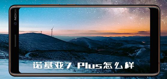 诺基亚7 Plus怎么样?