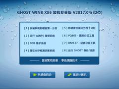 GHOST WIN8 X86 装机专业版 V2017.04(32位)