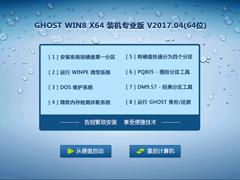 GHOST WIN8 X64 装机专业版 V2017.04(64位)