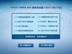 GHOST WIN8 X86 装机专业版 V2017.08(32位)
