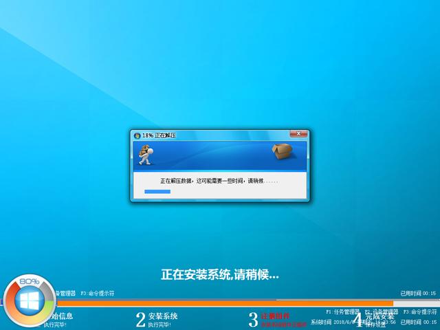 GHOST WIN8 X64 装机专业版 V2018.06 (64位)