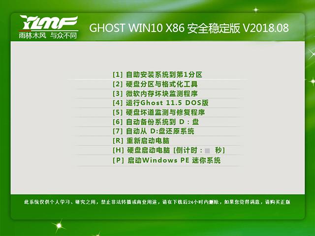 雨林木风 GHOST WIN10 X86 安全稳定版 V2018.08(32位)