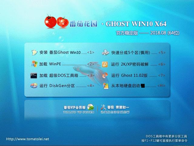 番茄花园 GHOST WIN10 X64 官方稳定版 V2018.08(64位)