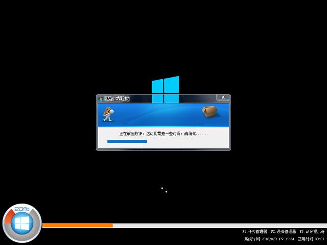 雨林木风 GHOST WIN10 X64 安全稳定版 V2018.08(64位)