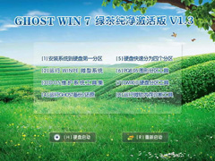 GHOST WIN7 绿茶纯净激活版V1.3[修正版]
