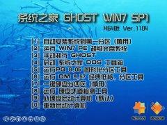 系统之家GHOST WIN7 SP1 X64 Ver.1104.iso【淹死的鱼终结版】
