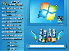风林火山 GHOST Win7 SP1 装机旗舰版 V2014.04(64位)