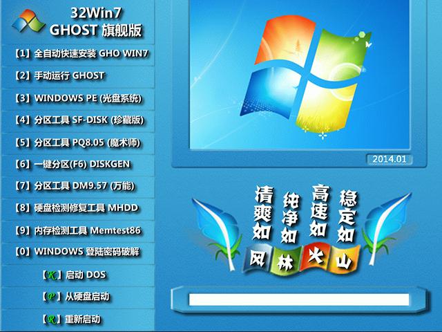 风林火山 GHOST Win7 SP1 装机旗舰版 V2014.04(32位)