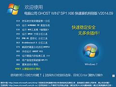 电脑公司 GHOST WIN7 SP1 X86 快速装机特别版 V2014.09(32位)