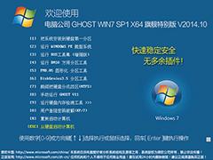 电脑公司 GHOST WIN7 SP1 X64 旗舰特别版 V2014.10(64位)