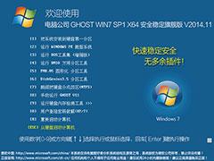 电脑公司 GHOST WIN7 SP1 X64 安全稳定旗舰版 V2014.11(64位)
