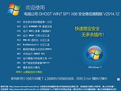 电脑公司 GHOST WIN7 SP1 X86 安全稳定旗舰版 V2014.12(32位)