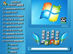 【风林火山】 GHOST WIN7 SP1 X64 新年贺岁版 V2015.01(64位)