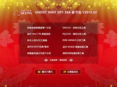 深度技术 GHOST WIN7 SP1 X64 春节版 V2015.02(64位)