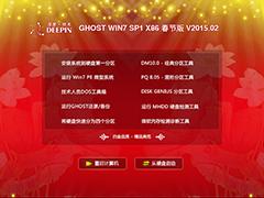 深度技术 GHOST WIN7 SP1 X86 春节版 V2015.02(32位)