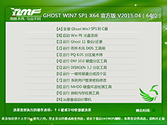 雨林木风 GHOST WIN7 SP1 X64 官方版 V2015.04(64位)