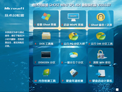 技术员联盟 GHOST WIN7 SP1 X64 暑假装机版 V2015.07 (64位)