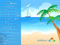【风林火山】 GHOST WIN7 SP1 X64 暑假装机版 V2015.07(64位)
