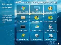 技术员联盟 GHOST WIN7 SP1 X86 暑假装机版 V2015.07 (32位)