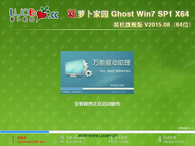 萝卜家园 GHOST WIN7 SP1 X64 装机旗舰版 V2015.08(64位)