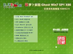 萝卜家园 GHOST WIN7 SP1 X86 完美装机旗舰版 V2015.11 (32位)
