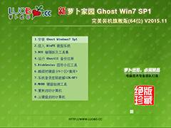 萝卜家园 GHOST WIN7 SP1 X64 完美装机旗舰版 V2015.11 (64位)