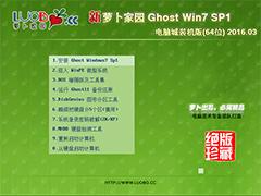 萝卜家园 GHOST WIN7 SP1 X64 电脑城装机版 V2016.03(64位)